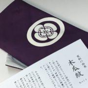 袷ふくさ・57cm古代紫・重目・別誂