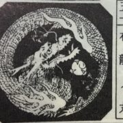 家紋_龍の丸