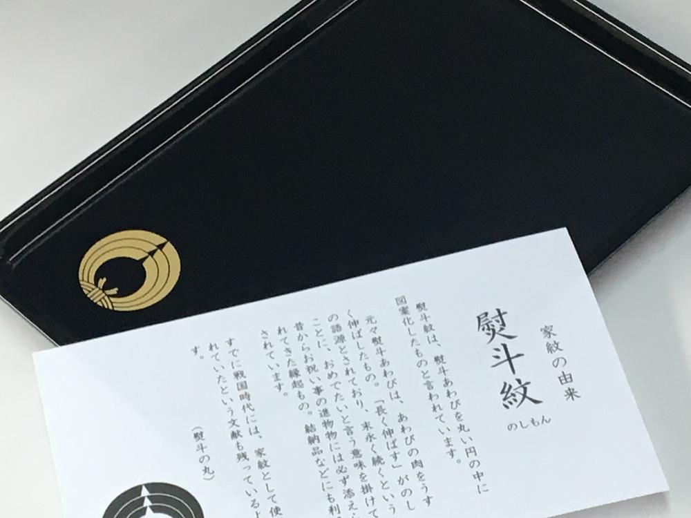 切手盆別誂_熨斗の丸_1