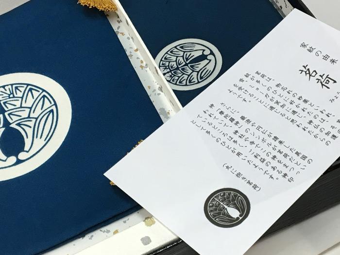 切手盆3点セット(家紋入り)