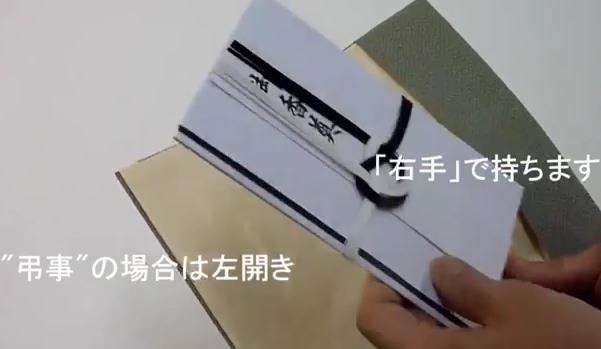 【動画】改訂版 金封袱紗ふくさ慶弔での開き方・向きの違い